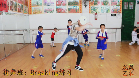 【龙凤艺术】邵东龙凤艺术培训学校-少儿街舞Breaking练习展示1
