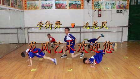 【龙凤艺术】邵东龙凤艺术培训学校-少儿街舞Breaking练习展示2