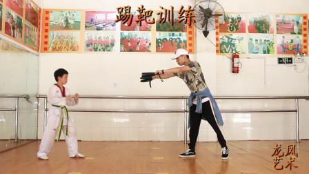 【龙凤艺术】邵东龙凤艺术培训学校-跆拳道学员训练展示10-步法腿法踢靶练习