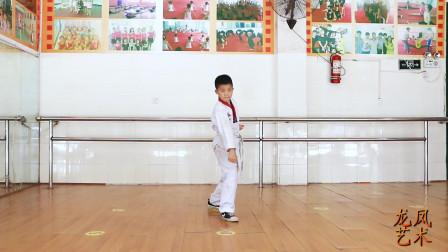 【龙凤艺术】邵东龙凤艺术培训学校-跆拳道学员训练展示13-品势一章练习