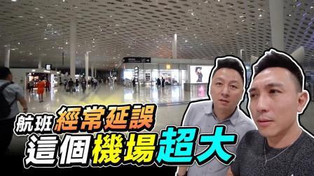深圳宝安机场也太大太漂亮了吧!不过飞机为什么总是晚点呢?