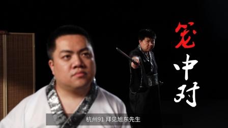 《星际争霸Ⅱ》黄金锦标赛宣传片《笼中对》