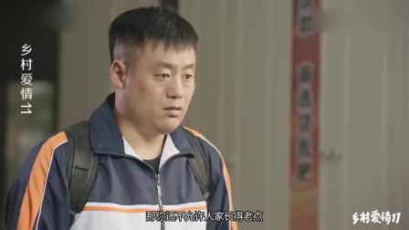 《乡村爱情11》31宋晓峰装学生办贷款,惨被吐槽长得太着急