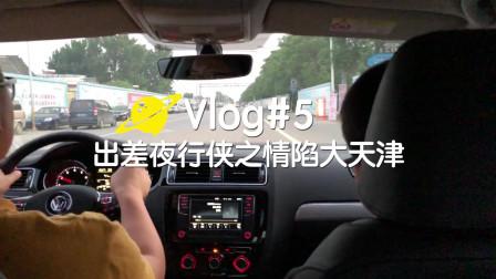 【大唐星球】Vlog出差夜行侠之情陷大天津