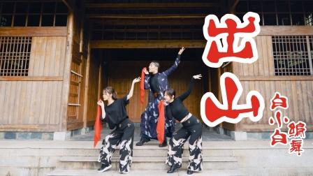 俏皮手绢舞《出山》中国风爵士编舞MV【TS DANCE】
