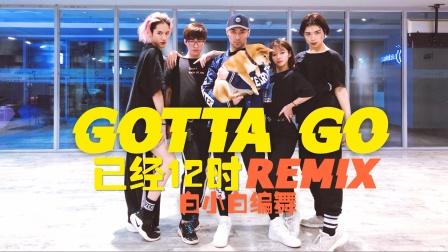 《已经12时REMIX》编舞练习室【TS DANCE】