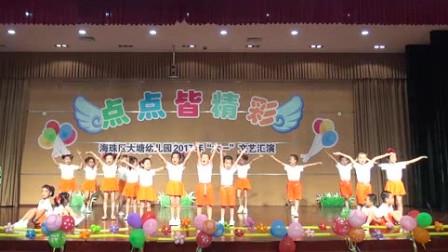 幼儿园 六一 汇演舞蹈 《幼儿园变奏曲》