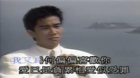 陈百强 - 偏偏喜欢你 (1985陈百强演唱会)