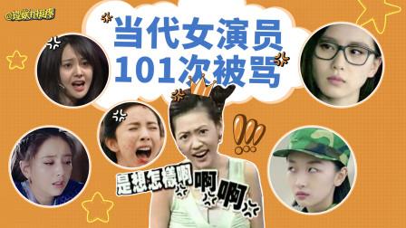 女演员到底有多惨?林志玲、杨幂、刘诗诗都因此被骂过!