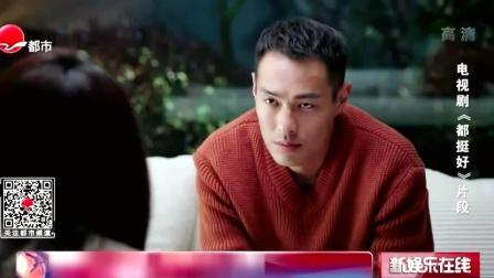 杨祐宁:石天冬,挺好! SMG新娱乐在线 20190509 高清版