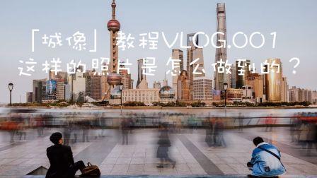 「城像」教程VLOG.001 这样的照片是怎么做到的?