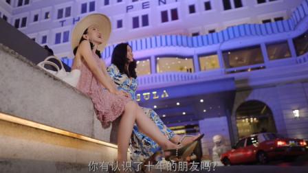 香港Vlog|我和闺蜜的十年之约