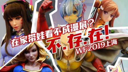 【评头论足】在家带娃就看不成WF? 不存在!WF2019上海随缘逛!