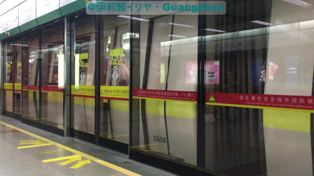 广州地铁8号线 A2 BBD 2A57 58 赤岗出站