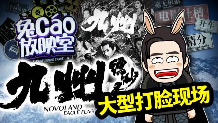 《兔cao放映室》九州缥缈录:今晚见!吕归尘大型打脸现场