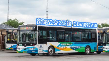【沈阳公交】消失的后半截 245路DD6109EV10