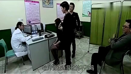 心机女明知媳妇不能怀孕,故意让医生检查,结果尴尬啦