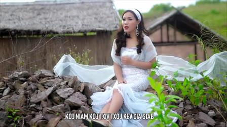 苗族歌曲 Ntsuag Lub Neej by Paj Huab yaj