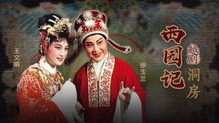 老资料 徐玉兰 王文娟演唱越剧《西园记·洞房》