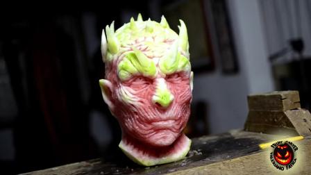你的西瓜是用来吃的, 而我, 我是夜王