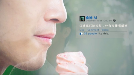 【M CITY】DIGREEN滴果林雪糕