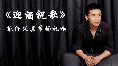 青年舞蹈家邓斌原创作品《迎酒欢歌》教学分解