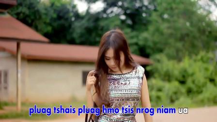 苗族歌曲 Nyab Maum Dais