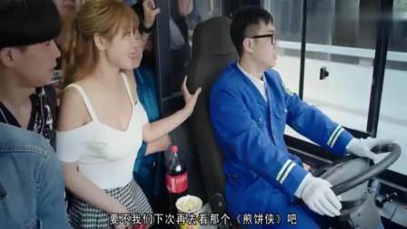 屌丝男士:大鹏用公交车接女友看电影,遭到大爷大妈们的反对!逗