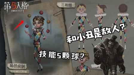 第五人格:最新求生者来袭!技能是5颗球,竟和小丑是仇人?