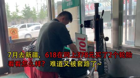 临沂小哥7月自驾去新疆,网上378元买的2个轮胎,看看咋样