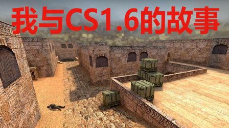 在CSGO里回味CS1.6!我与CS1.6的故事!