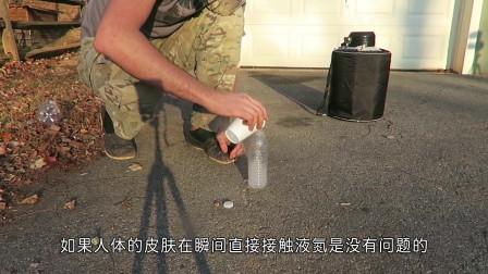 国外小伙把液氮装进瓶子里,接下来的画面让人赞叹!网友:很危险!