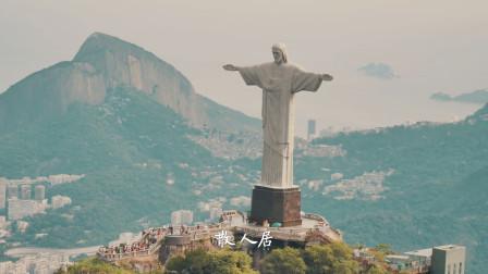 提到巴西,除了足球和烤肉,你还能想到什么?
