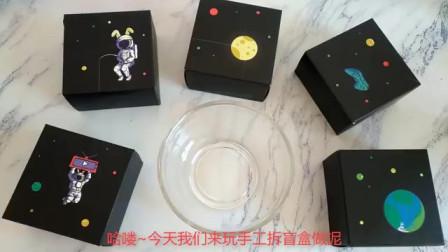 手工拆盲盒,5个盒子装有不同做泥材料,最后做出的泥比孔雀还美