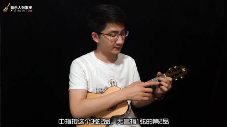 尤克里里扫弦节奏型和切音教学 音乐人张紫宇 靠谱吉他乐器