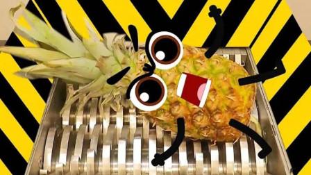创意表情包动画,涂鸦让一切变得更好,粉碎机VS菠萝