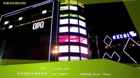 NEXNOVO晶泓科技-日本South tower透明LED显示屏项目