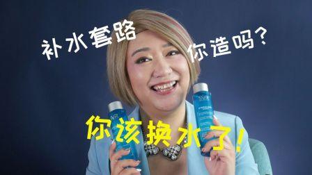 淘里里第二季:补水小心机,完美躲避补水套路,刘亦菲喊你换水了!