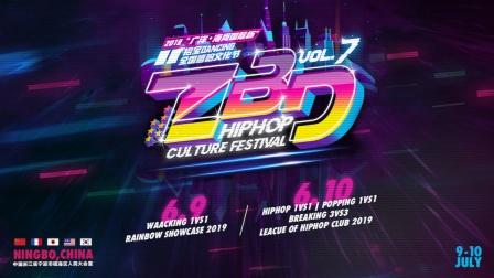 Studio X VS 红火 俱乐部赛 Final ZBD Vol. 7