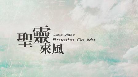 圣灵来风 / Breathe On Me