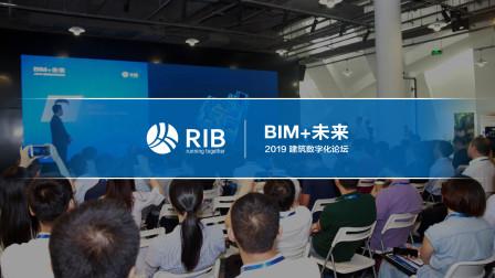 """【视频回顾】""""BIM+未来""""2019建筑数字化论坛"""