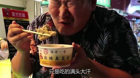 外国人挑战吃臭豆腐, 翻车现场, 惨被中国人打脸!