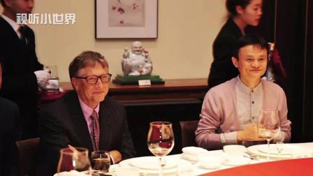 大佬中的大佬,马云请比尔盖茨吃饭,最后花了多少钱?