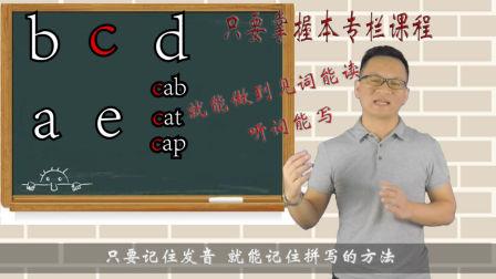 2、想做到见词能读听词会写?资深老师教你秘诀,即简单又高效