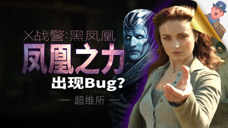《X战警:黑凤凰》中的凤凰之力是Bug?打败天启的是凤凰之力?