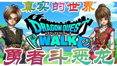★勇者斗恶龙:Walk★走!出去杀敌了!