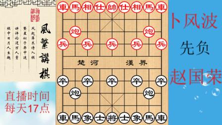 卜凤波 先负 赵国荣 象棋特大之间五九炮对屏风马的较量 精妙!