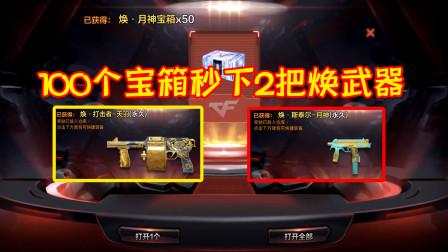 CF手游良人:焕月神、打击者正式上线,50个宝箱能否开出成品?