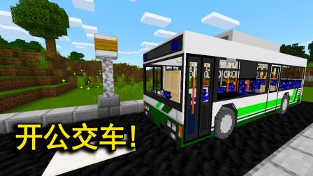 我的世界:我变成了公交车司机,体验开公交车的感觉!