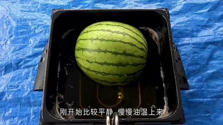 用油锅炸西瓜会变成什么样?这味道真是得劲!网友:谁吃谁知道